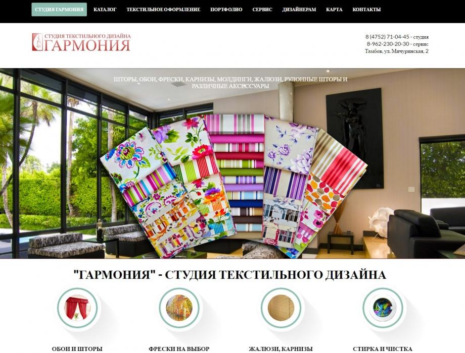 Студия текстильного дизайна